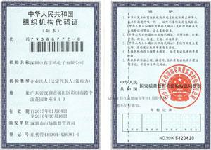 Organization Code Certificate of NewSky